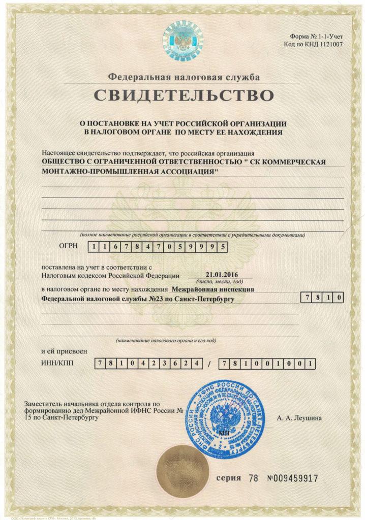 Свидетельство ИНН о постановке на налоговой учёт