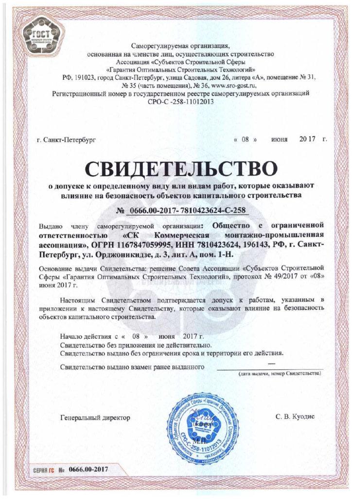 Свидетельство СРО о допуске к определенным видам работ